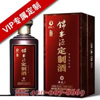锦丰源定制酒(方案2)