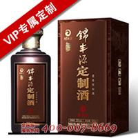 锦丰源定制酒(方案1)