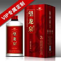 望龙泉定制酒